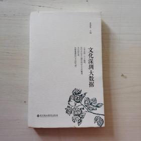 文化深圳大数据