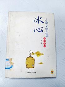 ER1021828 冰心儿童文学全集 美绘版 散文卷 二--儿童文学大师全集书系【一版一印】