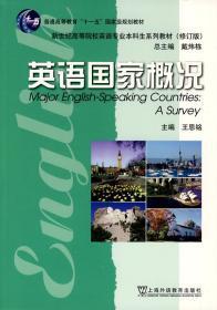 二手正版英语国家概况(英语专业本科生教材) 王恩铭  上海外语教
