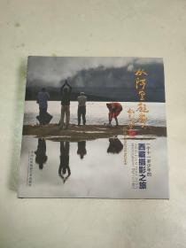 从阿里起步 : 一个十一岁少年的西藏摄影之旅 : an eleven year olds photography trip to Tibet