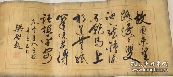 中国近代思想家、政治家、教育家、史学家、文学家【梁启超】书法
