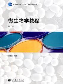 二手正版微生物学教程(第3版) 第三版 周德庆 高等教育出版社