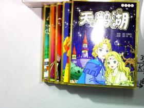 亲近名剧 【图兰朵、天鹅湖、胡桃夹子、阿伊达、魔笛】全五册合售