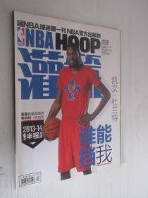 NBA  HOOP  灌篮      2014年第4期