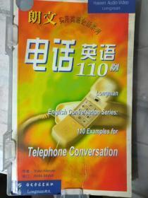 《朗文实用英语会话系列 电话英语110例》(有书有磁带)