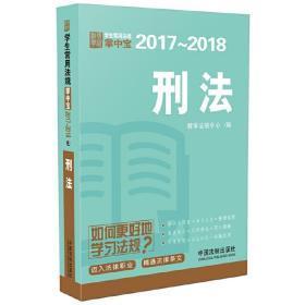 刑法:学生常用法规掌中宝2017—2018