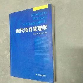 现代项目管理学