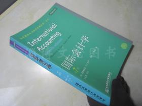 会计高等院校双语教学适用教材:国际会计学(第7版)【正版原书 】