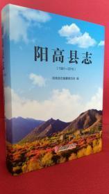 一手正版现货 阳高县志1991-2015 中国文史 9787520505925 阳高县