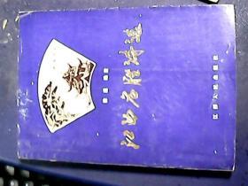 江西名胜诗选 (私藏品佳·限量3000册