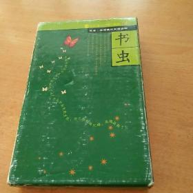 书虫:1级上(适合初一初二年级盒装无盘)全10册