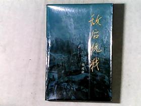 敌后抗战(长篇革命斗争回忆录)  作者开国上将杨成武将军签赠本