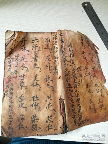 中医手抄,丹方,符咒治病,民间土方,传方,医牛的都有,几本书合订