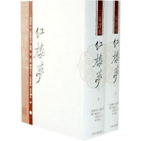 红楼梦(三家评本)(全二册)