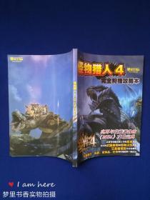 怪物猎人4 完全狩猎攻略本(无光盘)