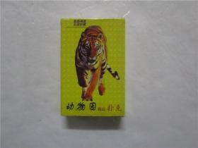动物园精品扑克