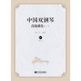 中国双钢琴改编曲集(二)