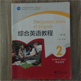 综合英语教程2