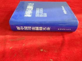 新中国司法解释大全
