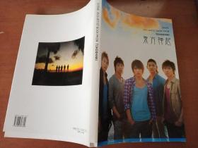 SHINE 2ND ARTIST BOOK FROM TOHOSHINKI 东方神起 (大型本)