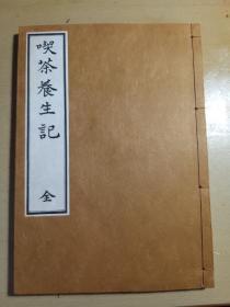喫茶养生记(宣纸版,昭和51年)