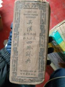 英汉四用辞典  (布包软精装)1947年版老辞典