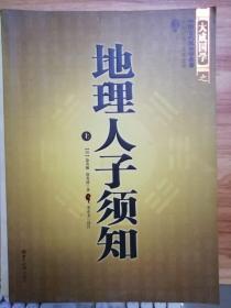 大成国学:地理人子须知(文白对照足本全译上)