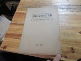 中国革命史参考资料 1957