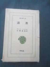 东洋文库 329—— 道教    日文原版书