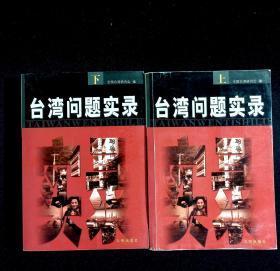 原版旧书 台湾问题实录 上下