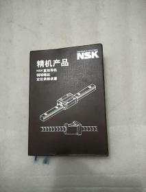NSK.精机产品:NSK直线导轨.滚珠丝杠.定位承载装置.