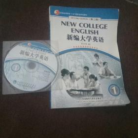 新编大学英语1(第2版)/普通高等教育十一五国家级规划教材(1光盘)