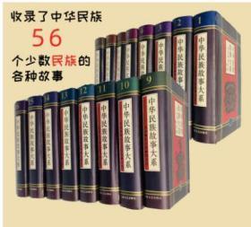 中华民族故事大系(套装共16册)收录了中华民族56个少数民族的各种故事 上海文艺出版社 汉族 蒙古 藏族 维吾尔族 彝族 朝鲜族