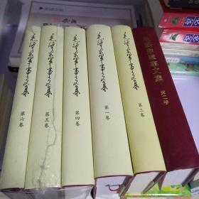 毛泽东军事文集(精装全六册)