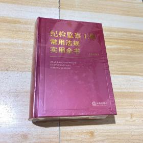 纪检监察工作常用法规实用全书(第五版)全新未开封