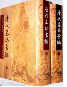 正版现货 唐代墓志汇编{全二册} 上海古籍出版社 周绍良 ,赵超