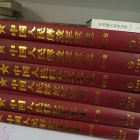 中国人民解放军军史(全六册合售)