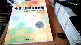 中国人形象规律教程——女性个人服饰风格分册