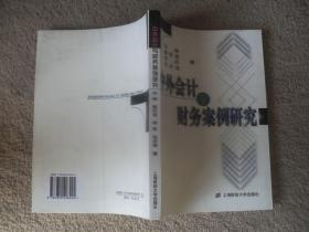 中外会计与财务案例研究【馆藏】