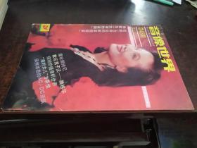 音像世界 1991年第10期 (封面殷秀梅,无海报 )