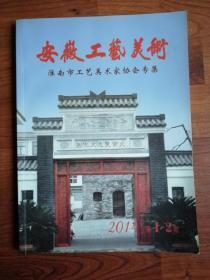 安徽工艺美术2014第1-2期 淮南市工艺美术家协会专集