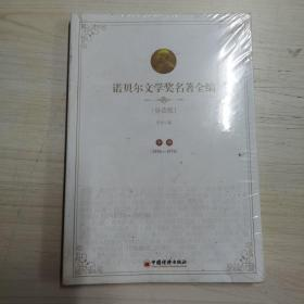 诺贝尔文学奖名著全编(导读版)中部