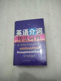 英语介词用法词典