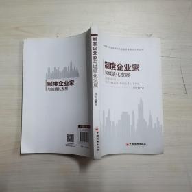 制度企业家与城镇化发展