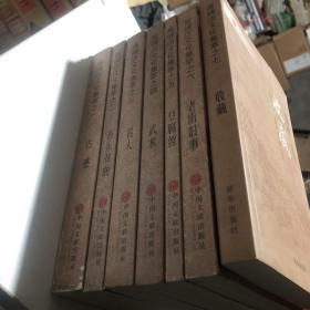 高碑店文化集萃(全七册)