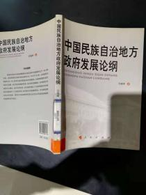 中国民族自治地方政府发展论纲