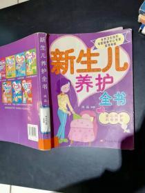 新生儿养护全书