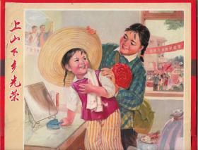1976年文革时期,上山下乡光荣。广东省革命委员会赠,非常少时代特点年历纸一张。