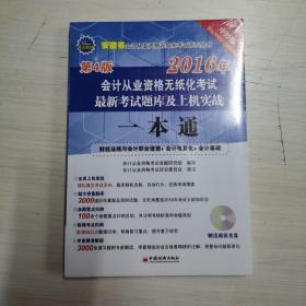 2016安徽省会计从业资格无纸化考试最新考试题库及上机实战一本通