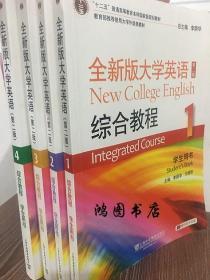 全新版大学英语综合教程